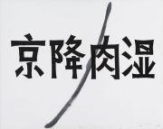 "<p>Xie Nanxing, <em isrender=""true"">Self-portrait</em>, 2014, oil on canvas, 80 &times; 100 cm</p>"